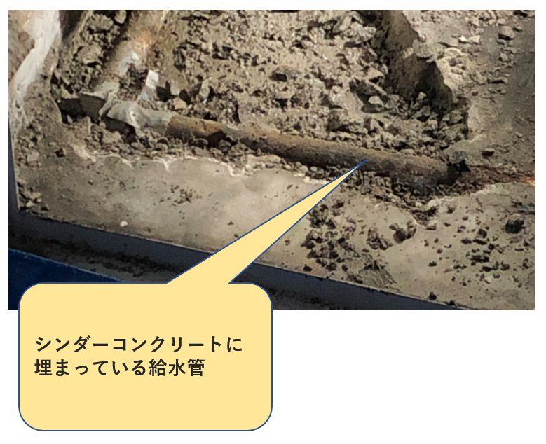 シンダーコンクリートに埋まっている給水管
